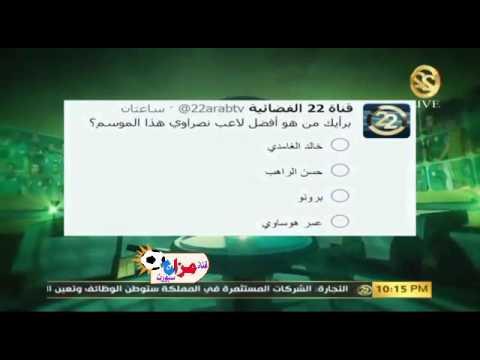 العرب اليوم - نقاش بشأن من هو أفضل لاعب نصراوي هذا الموسم