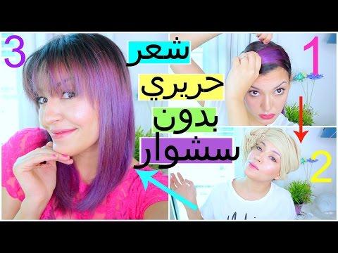 العرب اليوم - شاهد طريقة مغربية للحصول على شعر ناعم
