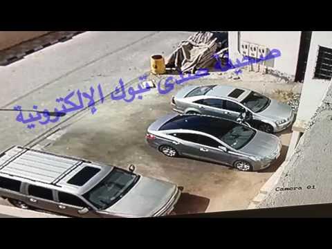 العرب اليوم - لحظة إشعال رجل النار في سيارة فارهة بالسعودية