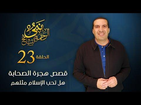العرب اليوم - شاهد عمرو خالد يكشف حفاوة استقبال الأنصار للمهاجرين إلى المدينة