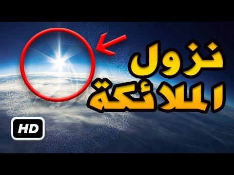 العرب اليوم - شاهد كيفية نزول سيدنا جبريل والملائكة في ليلة القدر