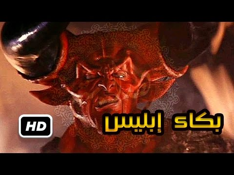 العرب اليوم - شاهد آية من القرأن الكريم تسببت في بكاء الشيطان