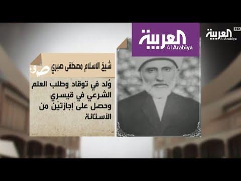 العرب اليوم - شاهد  السيرة الذاتية للشيخ الاسلام مصطفى صبري