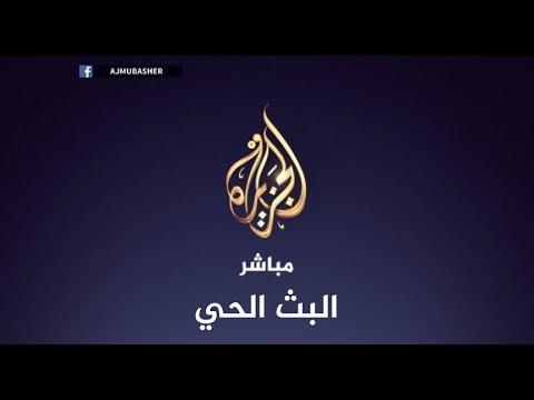 العرب اليوم - شاهد بث مباشر لصلاة العشاء من المسجد الأقصى والتراويح