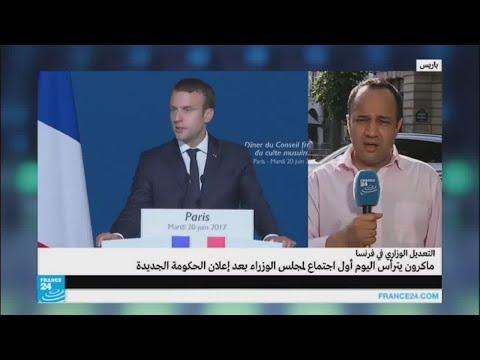 العرب اليوم - شخصيات نسائية غير معروفة في الحكومة الفرنسية الجديدة