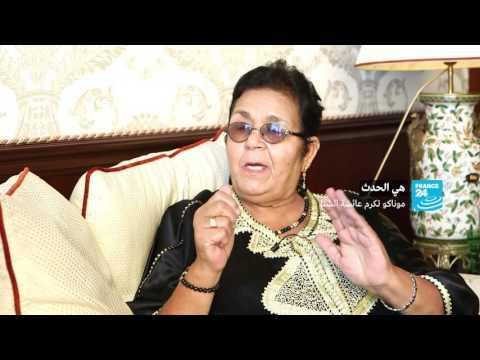 العرب اليوم - شاهد موناكو تكرم عائشة الشنا