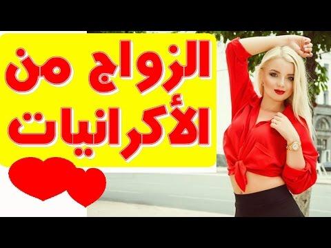 العرب اليوم - شاهد مميزات الزواج من الفتيات الأوكرانيات