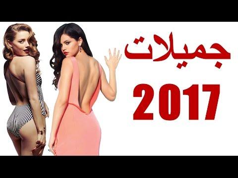 العرب اليوم - شاهد أجمل فتيات في العالم لعام 2017