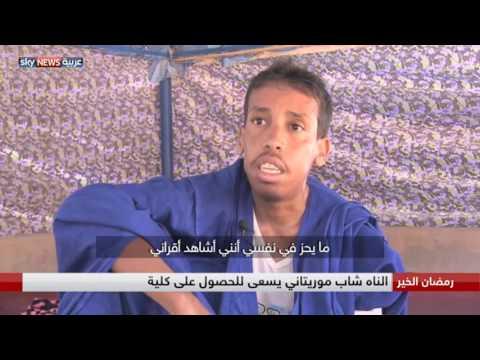العرب اليوم - شاهد الناه شاب موريتاني يسعى للحصول على كلية