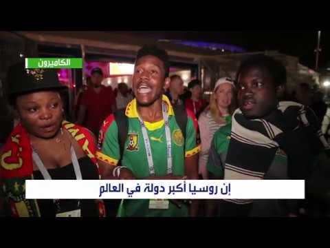 العرب اليوم - شريحة انطباعات لمشجعين في كأس القارات