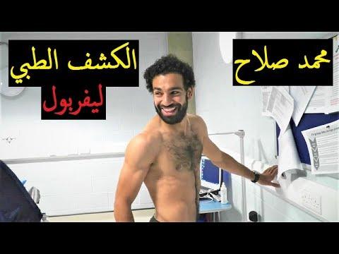 العرب اليوم - شاهد  الكشف الطبي لمحمد صلاح في نادي ليفربول