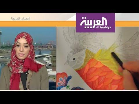 العرب اليوم - كتب التلوين للكبار هل يمكنها قهر الإجهاد