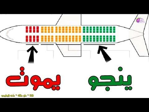 العرب اليوم - شاهد 10 وسائل تمكنك من النجاة من حادث الطائرة