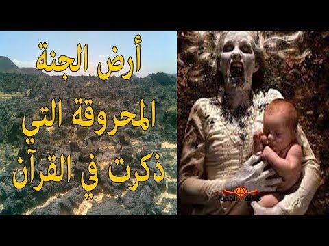 العرب اليوم - بالفيديو  أرض الجنة المحروقة تقع في بلد عربي