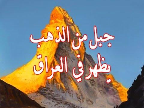 العرب اليوم - ظهور إحدى علامات الساعة في نهر الفرات