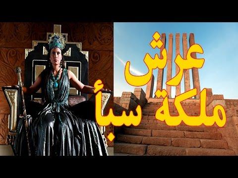 العرب اليوم - شاهد القصة الحقيقية لكيفية إحضار عرش ملكة سبأ