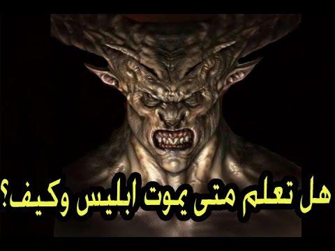 العرب اليوم - شاهد موعد موت ابليس وتفاصيل اللقاء مع عزرائيل عند قبض روحه