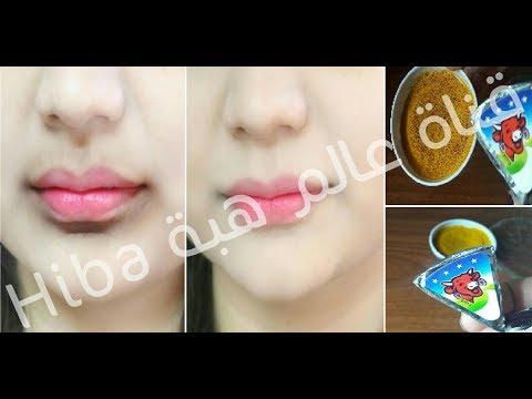 العرب اليوم - شاهد أقوى طريقة للتبيض وإزالة السواد حول الفم