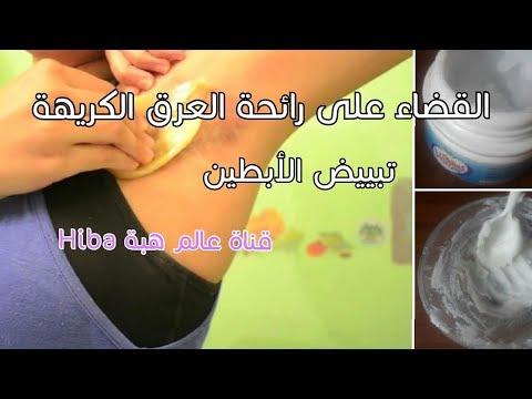 العرب اليوم - بالفيديو ضعيها تحت الأبطين وتخلصي من السواد ورائحه العرق الكريهه