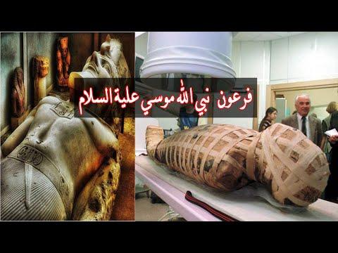 العرب اليوم - شاهد علماء يحددون شخصية فرعون نبي الله موسي