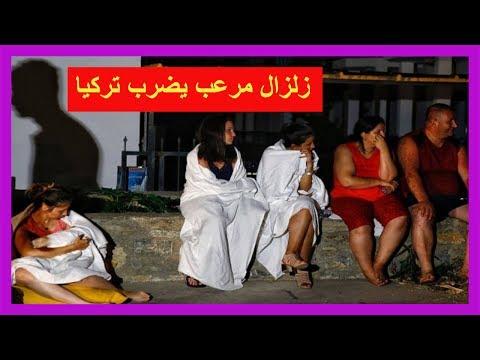 العرب اليوم - شاهد  زلزال مرعب يضرب تركيا