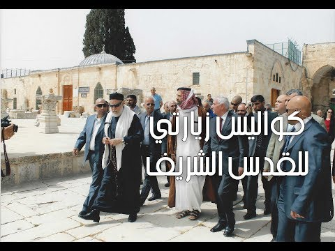 العرب اليوم - شاهد الدكتور علي جمعة يكشف لأول مرة عن كواليس زيارته إلى القدس