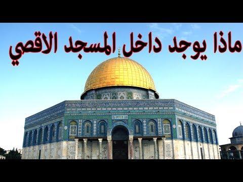 العرب اليوم - تعرف على المسجد الأقصى ومساحته وأسمائه وما يوجد في داخله