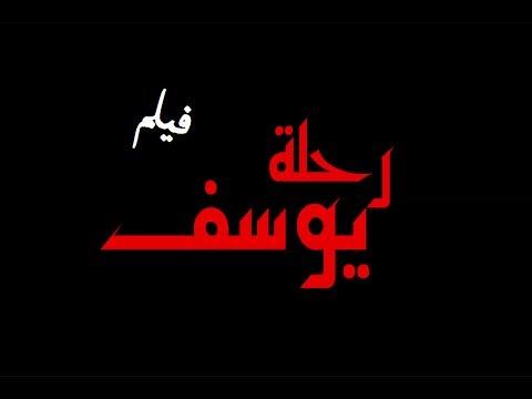العرب اليوم - طرح برومو فيلم رحلة يوسف