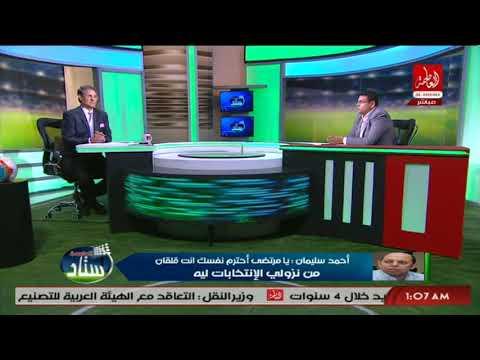 العرب اليوم - شاهد أحمد سليمان يهاجم مرتضى منصور