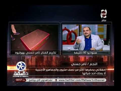العرب اليوم - شاهد تامر حسني يعلّق على غناء عمرو دياب لبرج الحوت