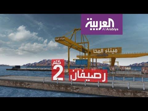 العرب اليوم - شاهد جولة في ميناء المخا بعد إعادة تأهيله