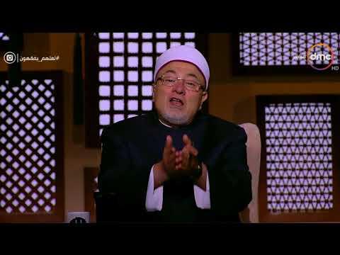 العرب اليوم - شاهد  خالد الجندي يجيز أكل لحم الخنزير في حالة واحدة فقط