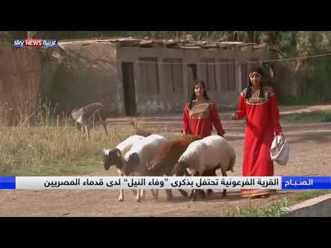 العرب اليوم - شاهد القرية الفرعونية تحتفل بذكرى وفاء النيل
