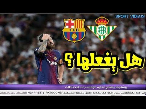 ميسي يقود برشلونة لتحقيق بداية جيدة في الليغا