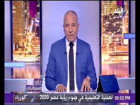 العرب اليوم - شاهد أحمد موسى يتحدث عن السيدة التي سلمت أسرتها الإخوانية