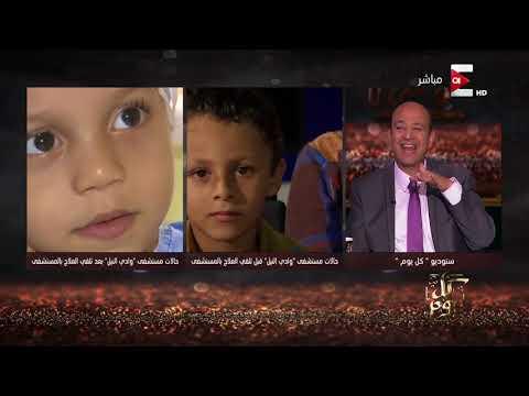 العرب اليوم - عمرو أديب يكشف ما يفتخر به في الإعلام