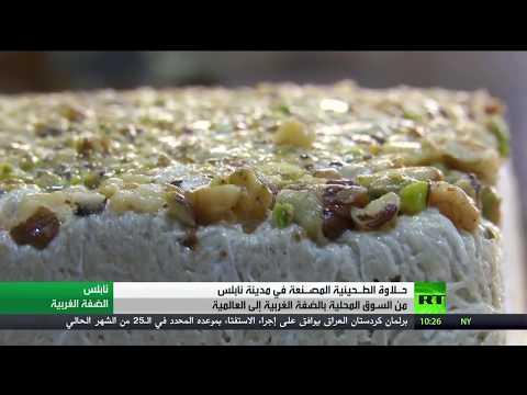 العرب اليوم - شاهد الحلاوة الطحينية في أقدم مصانع نابلس في هذا المجال