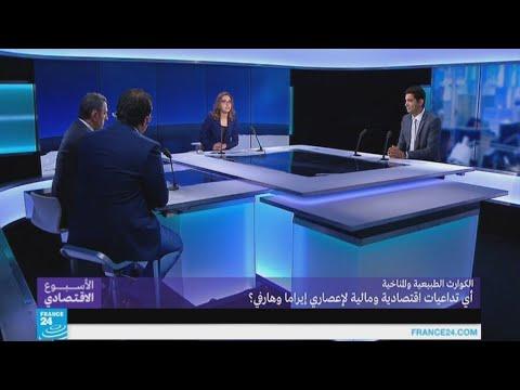 العرب اليوم - شاهد الكوارث الطبيعية والمناخية وتداعياتها الاقتصادية