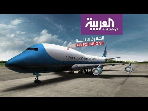 العرب اليوم - بالفيديو  تعرف على مميزات الطائرة الرئاسية الأميركية air force one