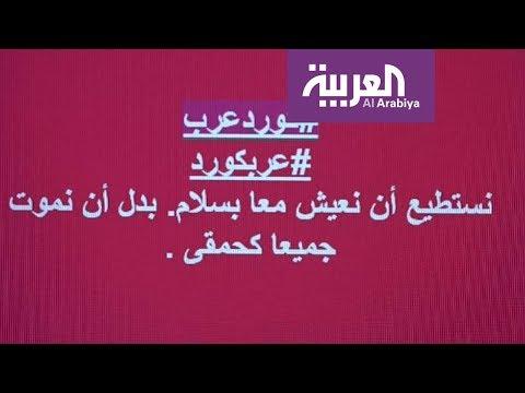 العرب اليوم - شاهد حملة على مواقع التواصل باسم كرد وعرب لنبذ العنصرية