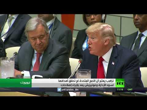 العرب اليوم - ترامب يؤكد أن البيروقراطية تعرقل العمل الأممي