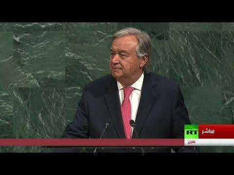 العرب اليوم - أعمال الجمعية العامة للأمم المتحدة الـ72 تُفتتح بكلمة غوتيريش