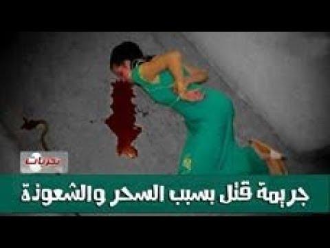 العرب اليوم - شاهد جريمة قتل صادمة بسبب أعمال السحر والشعوذة