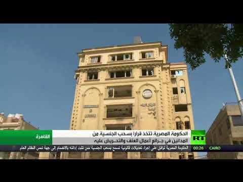 العرب اليوم - شاهد قرار بسحب الجنسية من الإرهابيين في مصر
