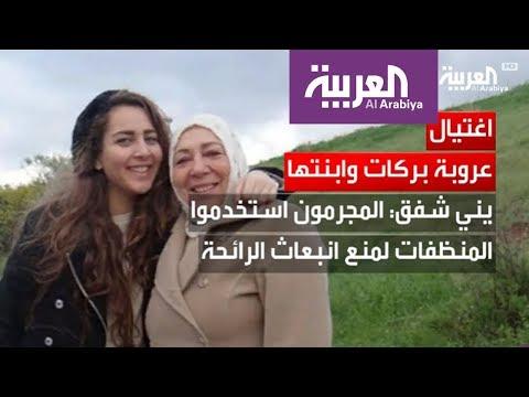 العرب اليوم - شاهد اغتيال الكاتبة عروبة بركات وابنتها حلا