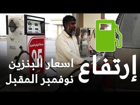 العرب اليوم - شاهد توقعات بارتفاع أسعار البنزين 80 في السعودية