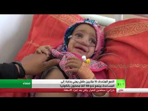 العرب اليوم - شاهد 10 ملايين طفل يمني بحاجة للمساعدة