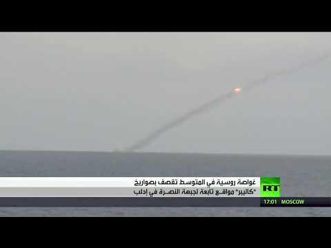 العرب اليوم - شاهد غواصة روسية تقصف مواقع لجبهة النصرة