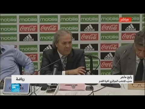 مدرب المنتخب الجزائري الجديد رابح ماجر يعرض رؤيته للفريق