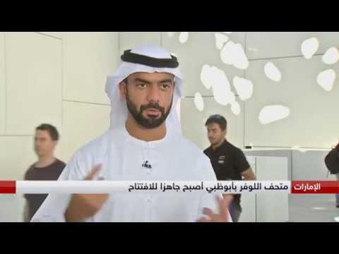 شاهد متحف لوفر أبوظبي يعد صرحًا معماريًا عالميًا